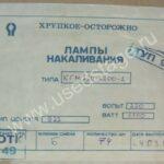 НОВАЯ!ЛампаКГМ 220-1100-1