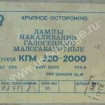 НОВАЯ!ЛампаКГМ 220-2000