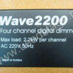 Б/У!Диммер штанкетный Svetoch technologies WAVE 2200 (Россия)