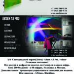 Б/У Cветодиодный экран (Сhina) — Absen A3 Pro. Indoor